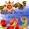 May 9. Victory Day